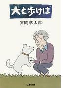 犬と歩けば(文春文庫)