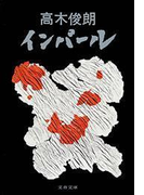 インパール(文春文庫)