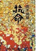 抗命  インパール2(文春文庫)