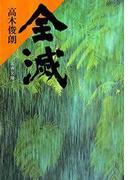 全滅 インパール3(文春文庫)