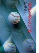 運命を変えた一球(文春文庫)