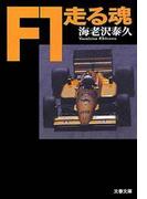 F1走る魂(文春文庫)