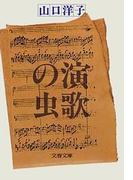 演歌の虫(文春文庫)