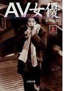 AV女優(上)(文春文庫)