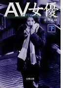 AV女優(下)(文春文庫)