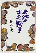 大江戸ゴミ戦争(文春文庫)