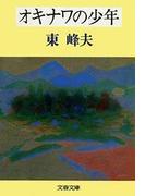オキナワの少年(文春文庫)