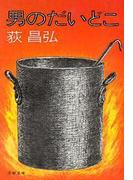 男のだいどこ(文春文庫)