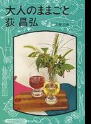 大人のままごと(文春文庫)