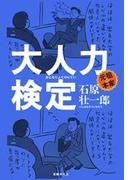 大人力検定(文春e-book)