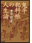鬼平犯科帳の人生論(文春文庫)