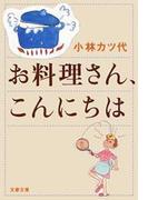 【期間限定価格】お料理さん、こんにちは(文春文庫)