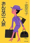 おんなの一人旅(文春文庫)