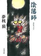 陰陽師(おんみょうじ)(文春文庫)