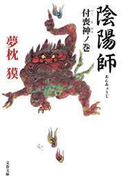 陰陽師 付喪神(つくもがみ)ノ巻(文春文庫)