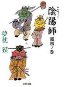 陰陽師 鳳凰ノ巻(文春文庫)