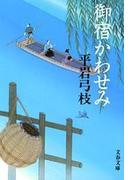 御宿かわせみ(文春文庫)