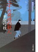 御宿かわせみ11 二十六夜待(にじゅうろくやまち)の殺人(文春文庫)