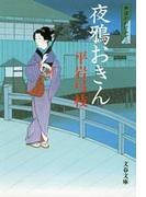 御宿かわせみ12 夜鴉(よがらす)おきん(文春文庫)