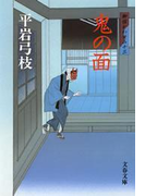 御宿かわせみ13 鬼の面(文春文庫)