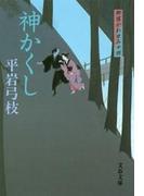 御宿かわせみ14 神かくし(文春文庫)