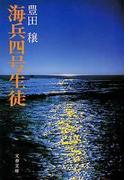 海兵四号生徒(文春文庫)