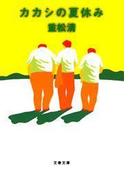 カカシの夏休み(文春文庫)