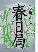 春日局(文春文庫)