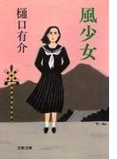 風少女(文春文庫)