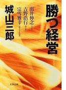 勝つ経営(文春文庫)