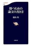 勝つための論文の書き方(文春新書)