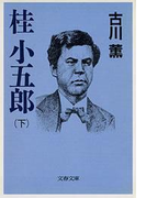 桂 小五郎(下)(文春文庫)