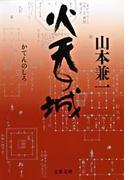 火天(かてん)の城(文春文庫)