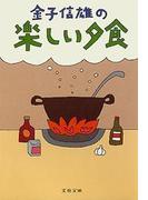 金子信雄の楽しい夕食(文春文庫)