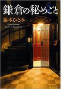 【ポイント40倍】鎌倉の秘めごと(文春文庫)