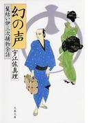 髪結い伊三次捕物余話 幻の声(文春文庫)