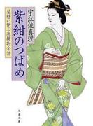 髪結い伊三次捕物余話 紫紺のつばめ(文春文庫)