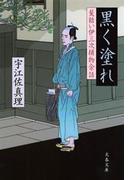 髪結い伊三次捕物余話 黒く塗れ(文春文庫)