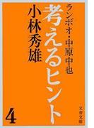 考えるヒント4 ランボオ・中原中也(文春文庫)