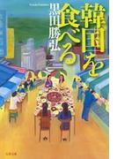 韓国を食べる(文春文庫)