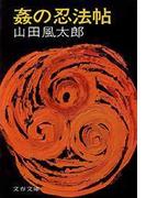姦の忍法帖(文春文庫)