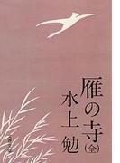 雁の寺(全)(文春文庫)