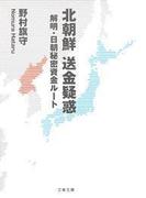 北朝鮮 送金疑惑  解明・日朝秘密資金ルート(文春文庫)