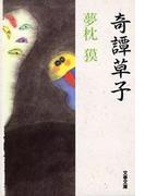 奇譚草子(文春文庫)