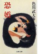 恐婚(文春文庫)