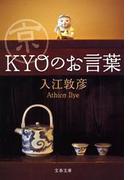 京〈KYO〉のお言葉(文春文庫)