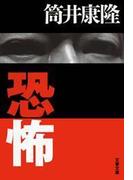 恐怖(文春文庫)