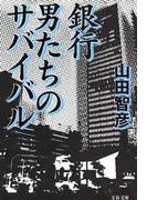 銀行 男たちのサバイバル(文春文庫)