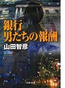 銀行 男たちの報酬(文春文庫)