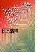 暗い血の旋舞(文春e-book)